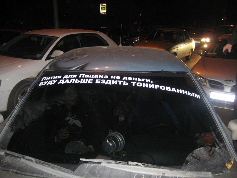 Секс в машине тонировка