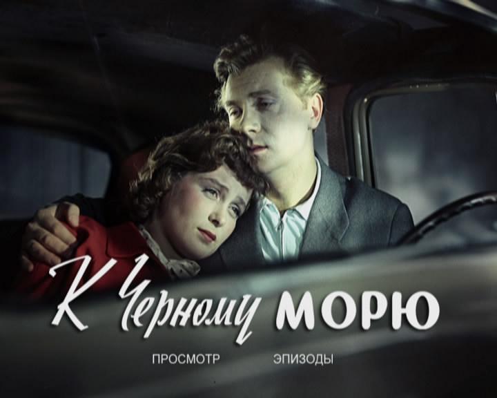 К чёрному морю 1957 - информация о фильме -