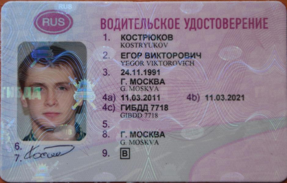 чтобы объектив современное водительское удостоверение фото далекие