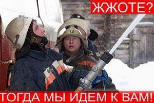 Прикольные пожарные)) 62